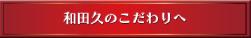 和田久のこだわりへ