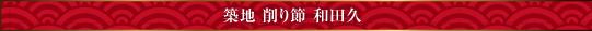 築地 削り節 和田久