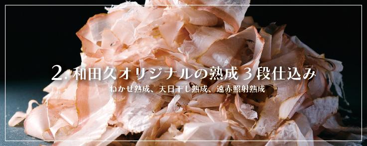2.和田久オリジナルの熟成3段仕込み