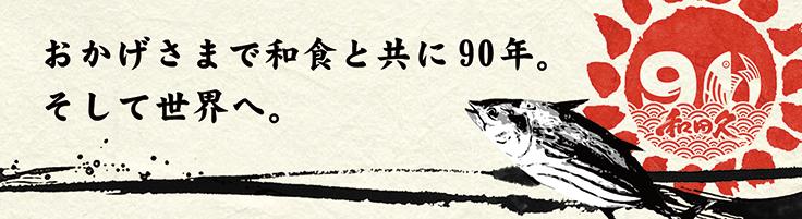 おかげさまで和食と共に90年。そして世界へ。