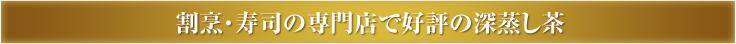割烹・寿司の専門店で好評の深蒸し茶